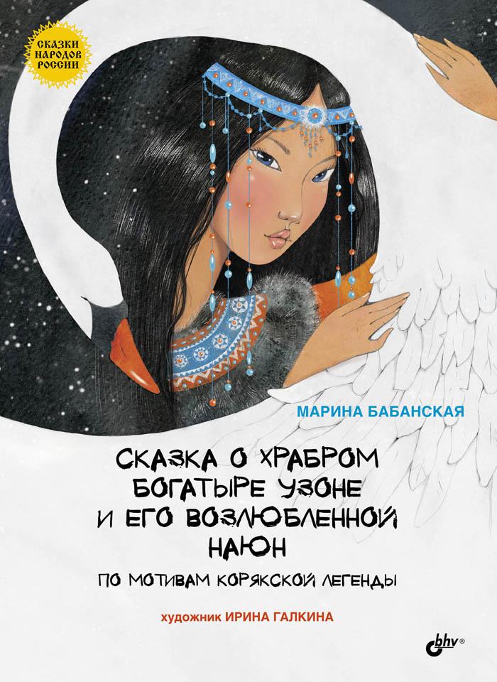 Сказка о храбром богатыре Узоне и его возлюбленной Наюн. По мотивам корякской легенды