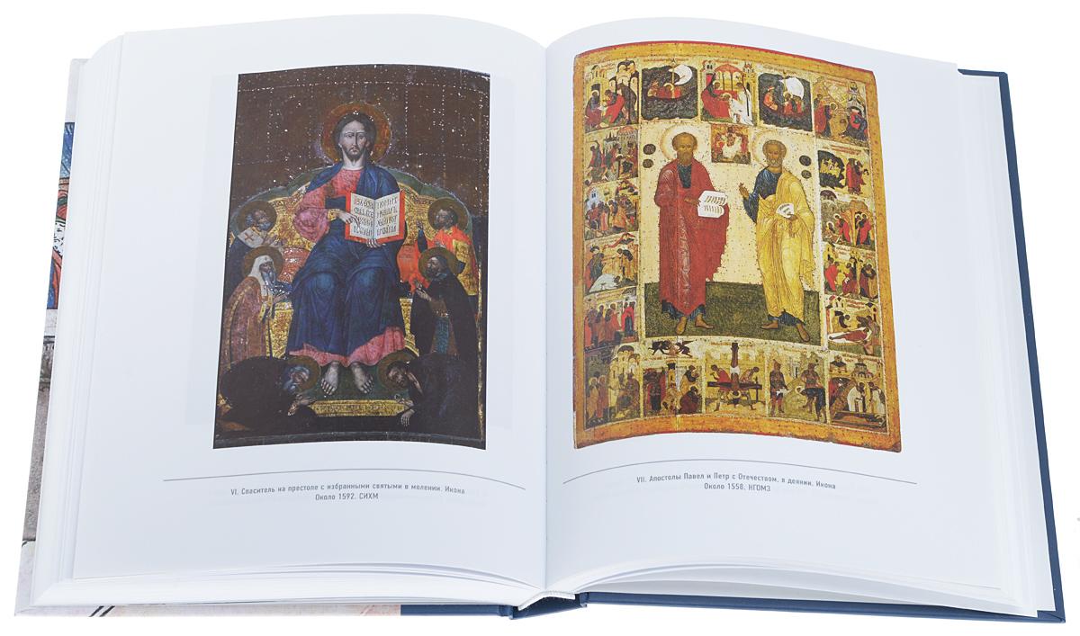 Почитание и собирание древних икон в истории и культуре Московской Руси XVI века