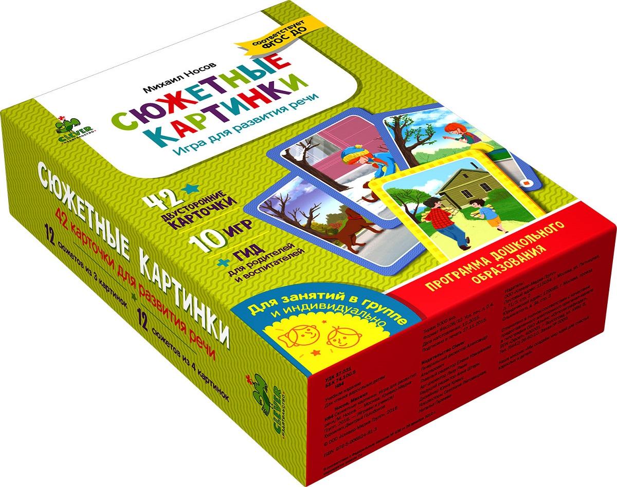 Сюжетные картинки. Игра для развития речи12296407Что вас ждет в коробке: Комплект карточек для развития речи по всем утверждённым программам в детских садах и начальных классах школ, а также для индивидуальных занятий дома. Образная, яркая, логично построенная речь - основной показатель интеллектуального уровня развития ребёнка. Для этого постепенно, систематически, год за годом необходимо развивать, активизировать, расширять словарный запас, формировать грамматический строй речи. Самый лучший тренажёр для этого - рассказы по картинкам, когда ребёнок сразу на практике применяет и хорошо известные ему слова, и - в живом, эмоциональном обсуждении со взрослым - пока ещё малознакомые ему эпитеты (имена прилагательные) и образы. Изюминки: Яркие и красочные иллюстрации сюжетов помогут развить творческое мышление, воображение, сообразительность, эмоциональное восприятие ребенка. Составляйте истории по картинкам, усложняя задачу количеством карточек в сюжете. В комплекте вас ждет подробная пошаговая...