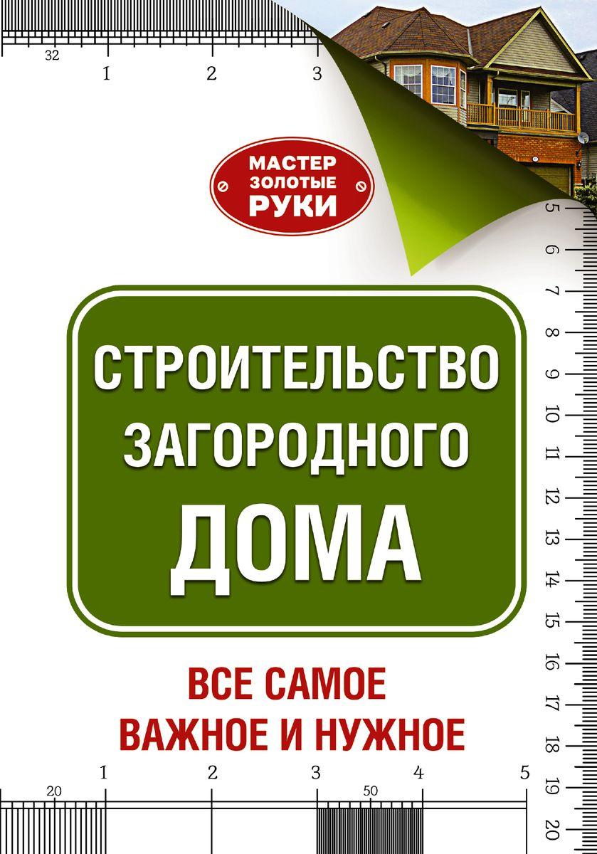 Ю. И. Шухман Строительство загородного дома