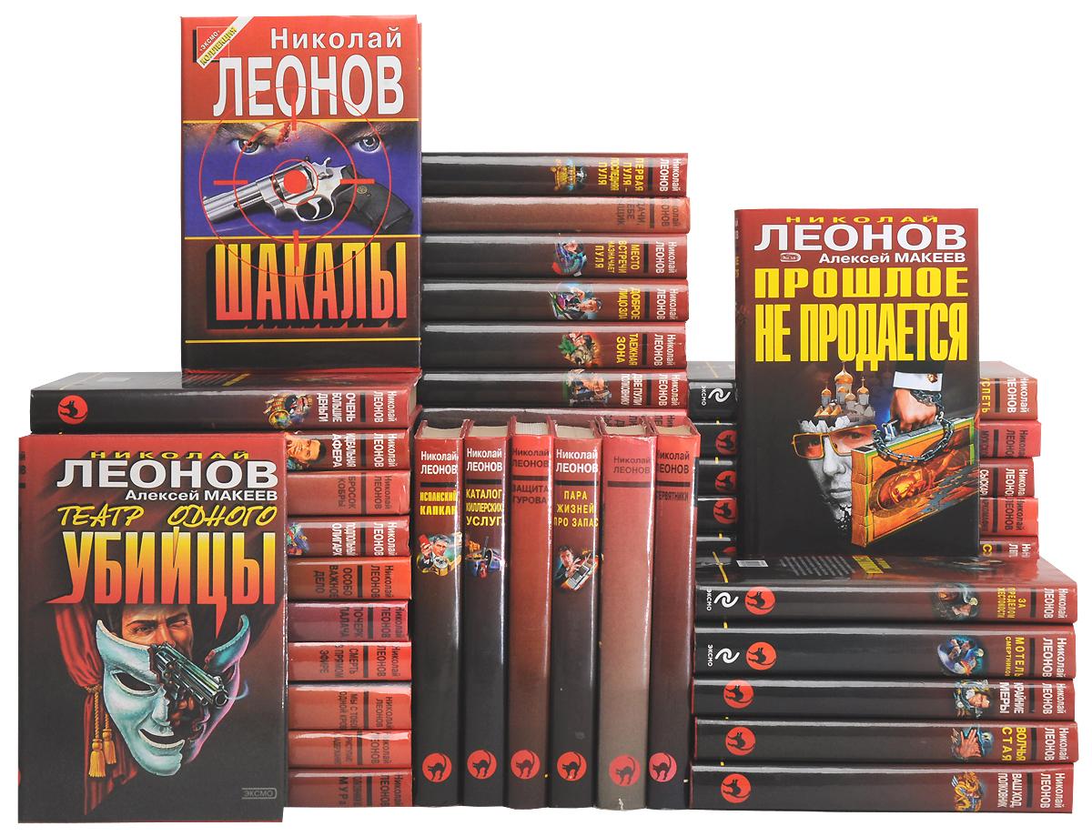 Николай Леонов. Серия