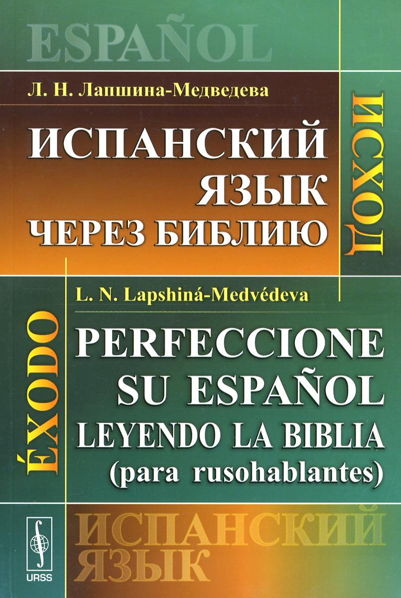 Испанский язык через Библию. Исход / Perfeccionc su espanol leyendo la Biblia (para rusohablantes): Exodo
