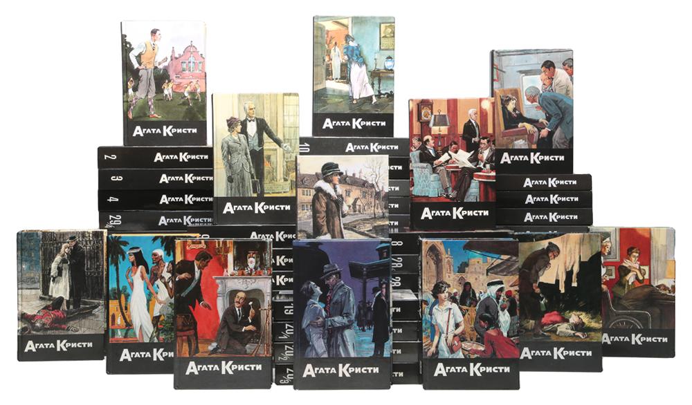 Агата Кристи. Собрание сочинений (комплект из 65 книг)
