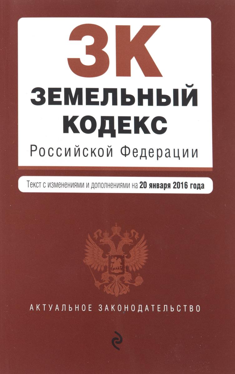 Земельный кодекс Российской Федерации ( 978-5-699-86354-9 )