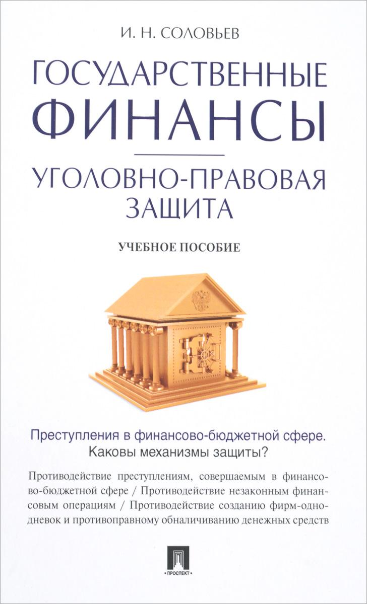 Государственные финансы. Уголовно-правовая защита. Учебное пособие
