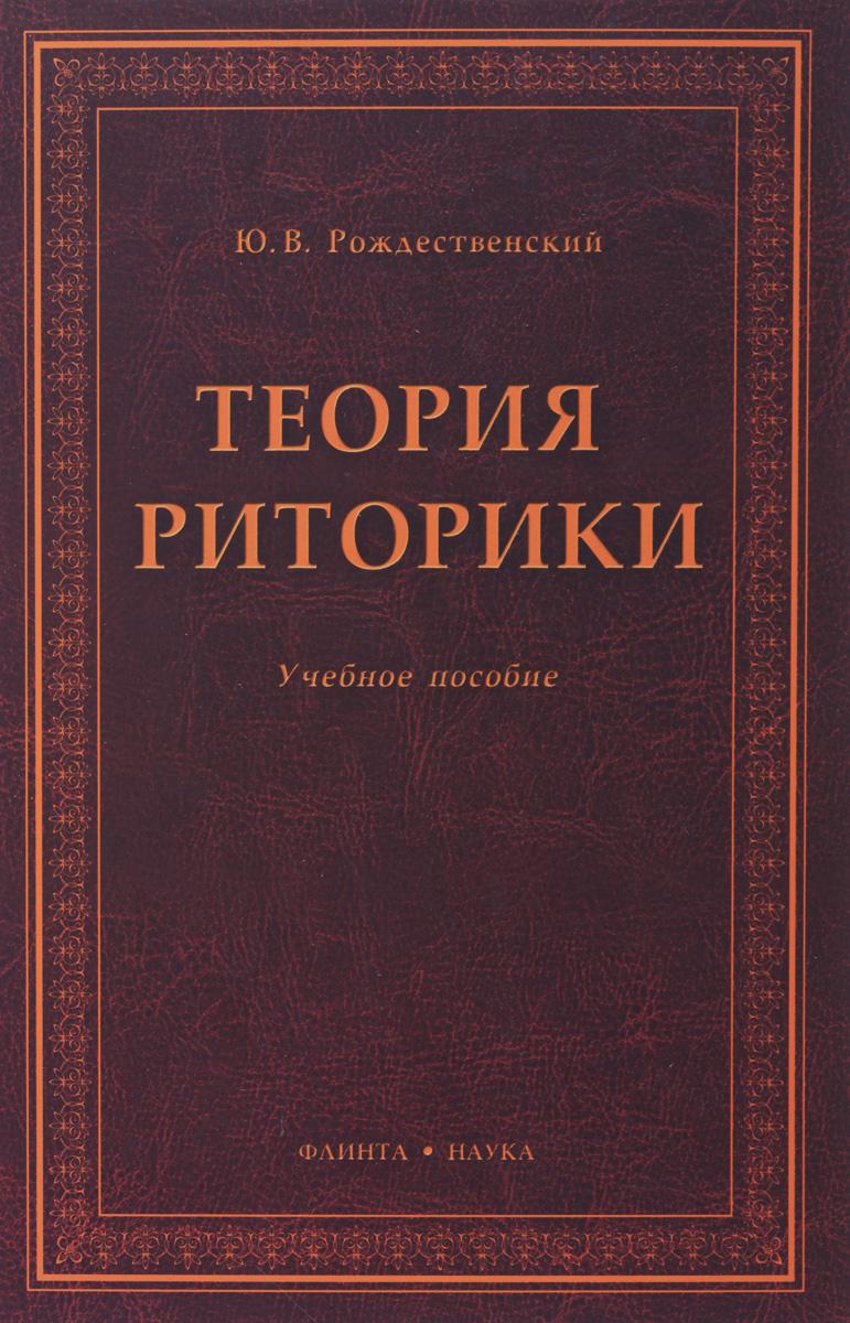 Теория риторики. Учебное пособие