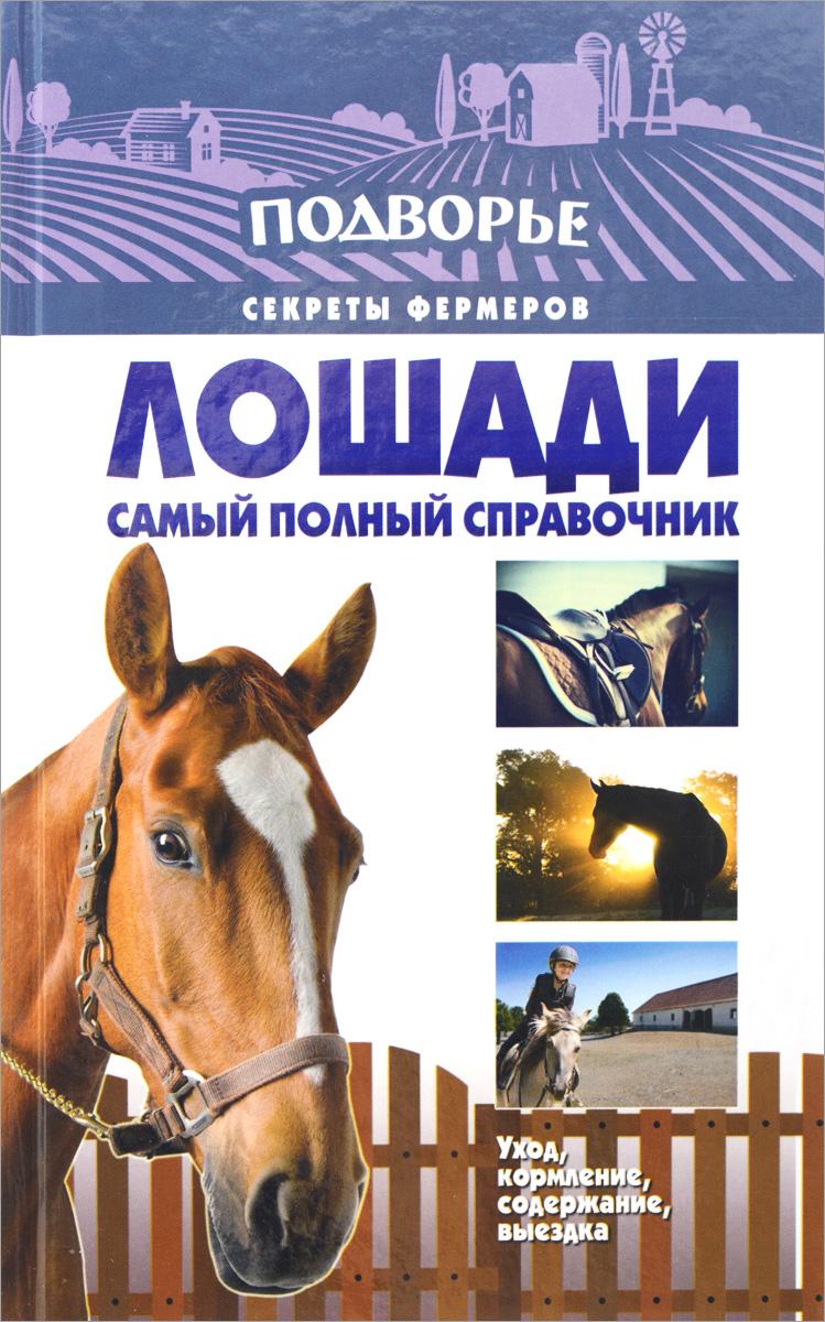 Лошади. Самый полный справочник по правильному уходу, кормлению, содержанию, выездке ( 978-5-17-095479-7 )