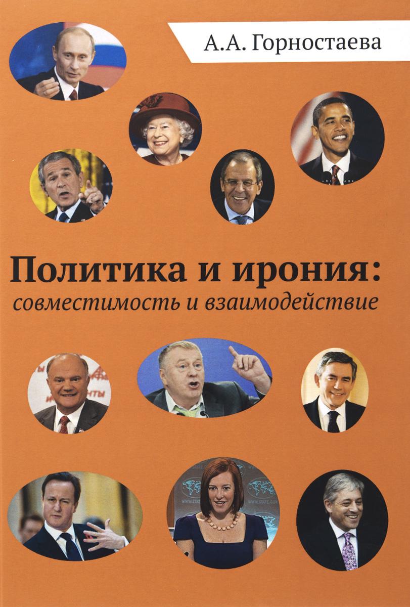 Политика и ирония. Совместимость и взаимодействие ( 978-5-905379-67-3 )