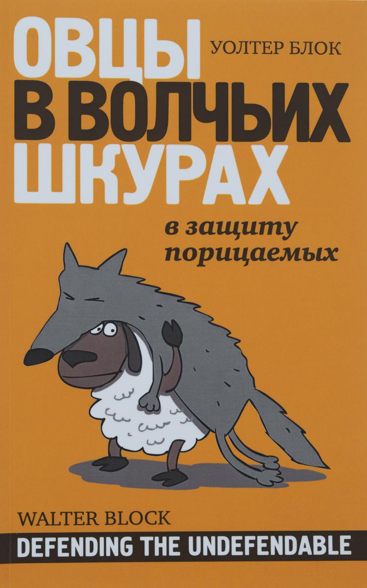 Овцы в волчьих шкурах. В защиту порицаемых