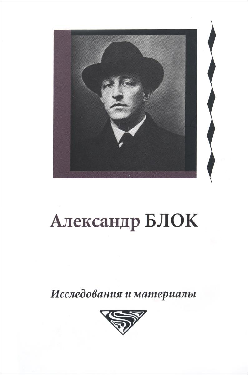 Александр Блок. Исследования и материалы