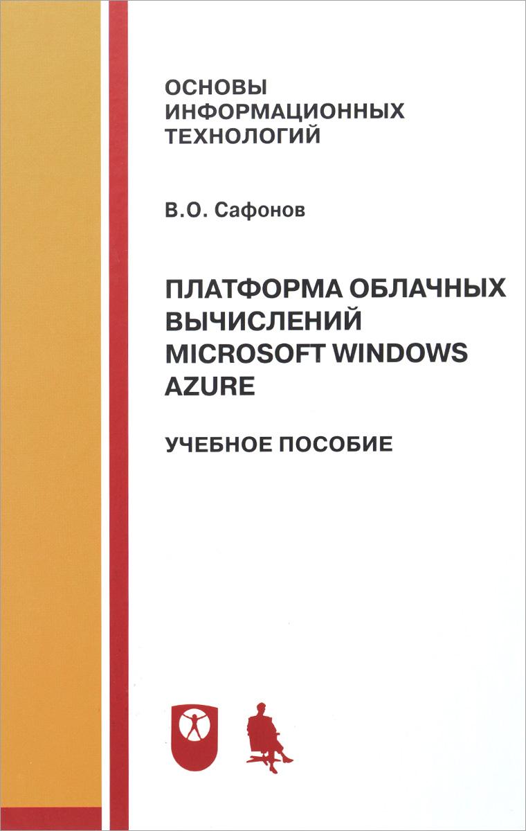 Платформа облачных вычислений Microsoft Windows Azure. Учебное пособие