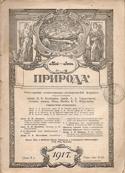 Журнал Природа. №5-6, 1917 г. мельгунов с мартовские дни 1917 года