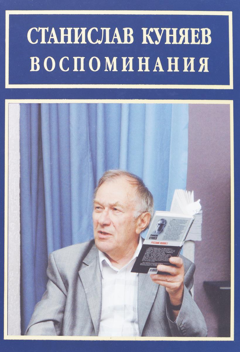 Станислав Куняев. Воспоминания
