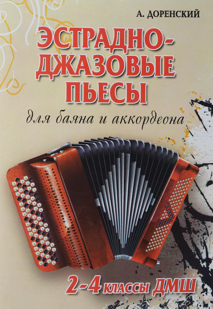 Эстрадно-джазовые пьесы. Для баяна и аккордеона. 2-4 классы ДМШ. Учебно-методическое пособие