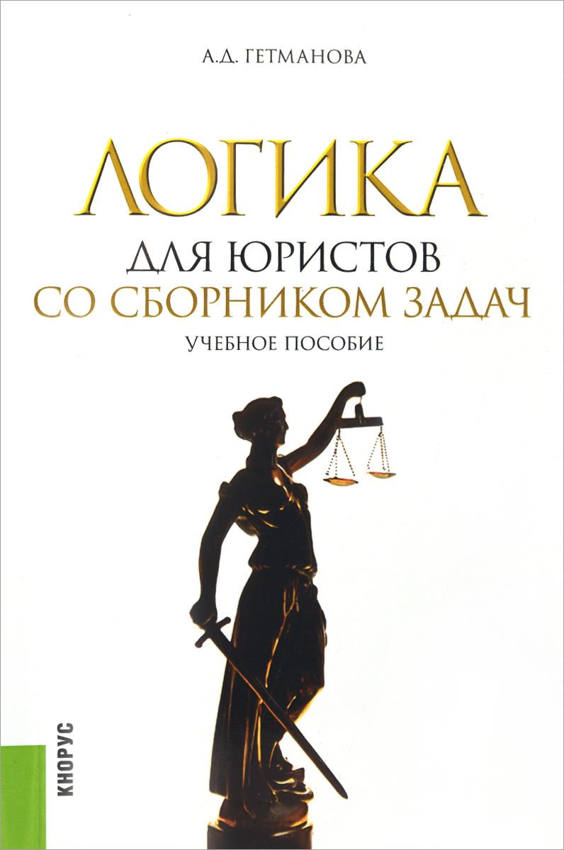 Логика для юристов. Со сборником задач. Учебное пособие