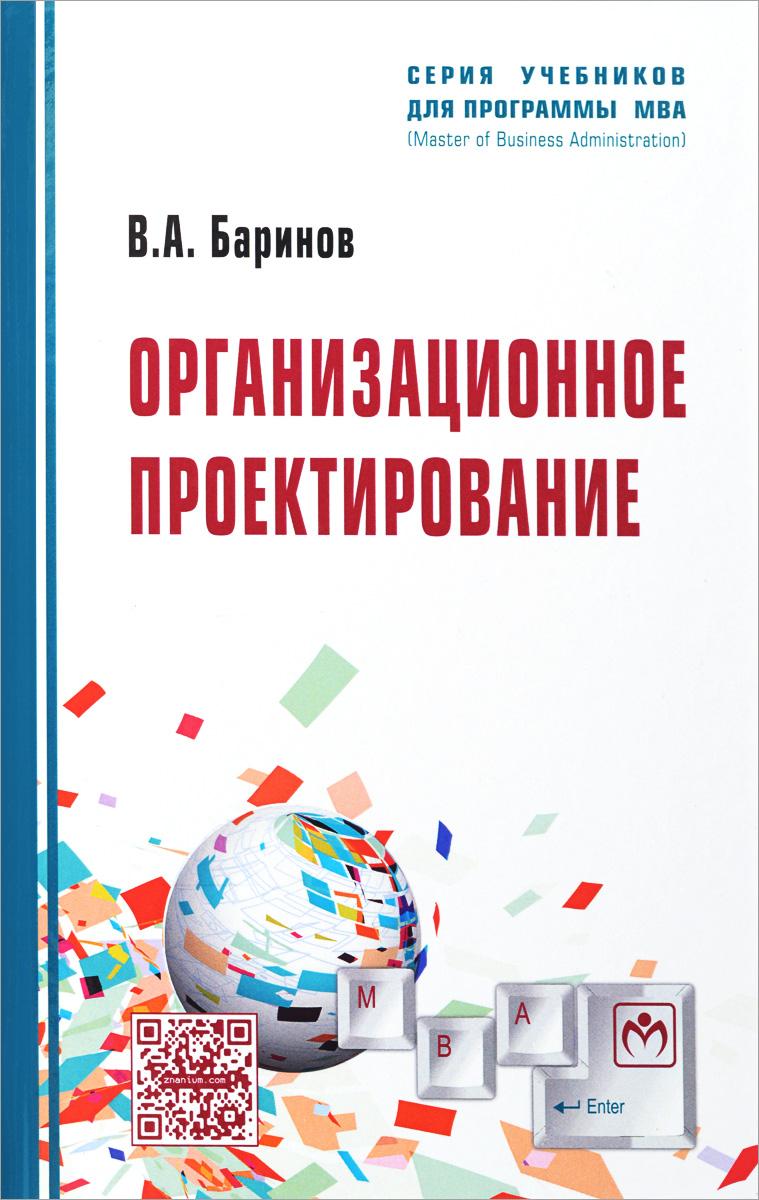 Организационное проектирование. Учебник