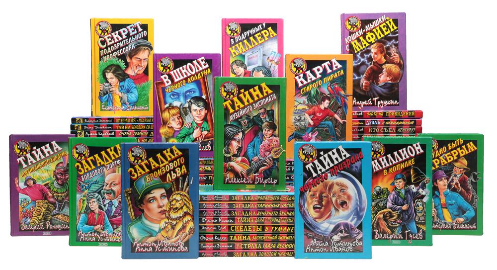 Серия Черный котенок. Детский детектив (комплект из 93 книг)12296407Герои этой серии - школьники - ровесники юных читателей. Они, также как и все обычные дети, учатся в школе, делают уроки, в свободное время ходят на дискотеки и играют в компьютерные игры. А еще они занимаются настоящими расследованиями: сбор улик, слежка за подозреваемыми. Увлекательные, смешные, а порой и опасные приключения. Иногда первоначальные версии рушатся, но тут же возникают новые! И юные сыщики неизменно отыскивают тайные нити, ведущие к разгадкам криминальных ребусов и головоломок.