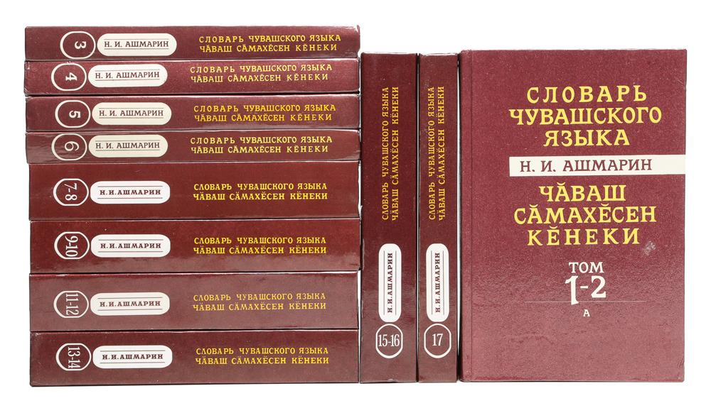 Словарь чувашского языка (комплект из 11 книг)