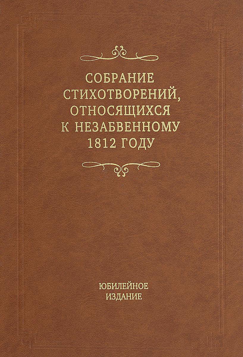 Собрание стихотворений, относящихся к незабвенному 1812 году