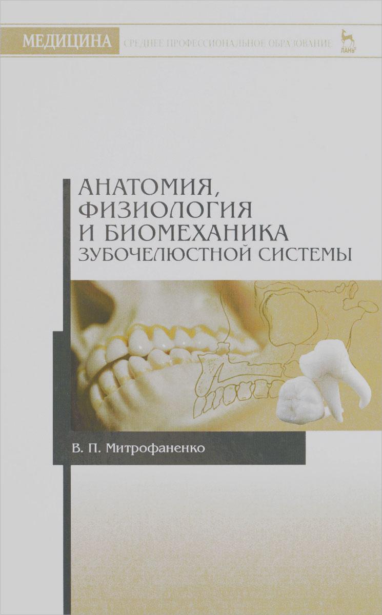 Анатомия, физиология и биомеханика зубочелюстной системы. Учебное пособие