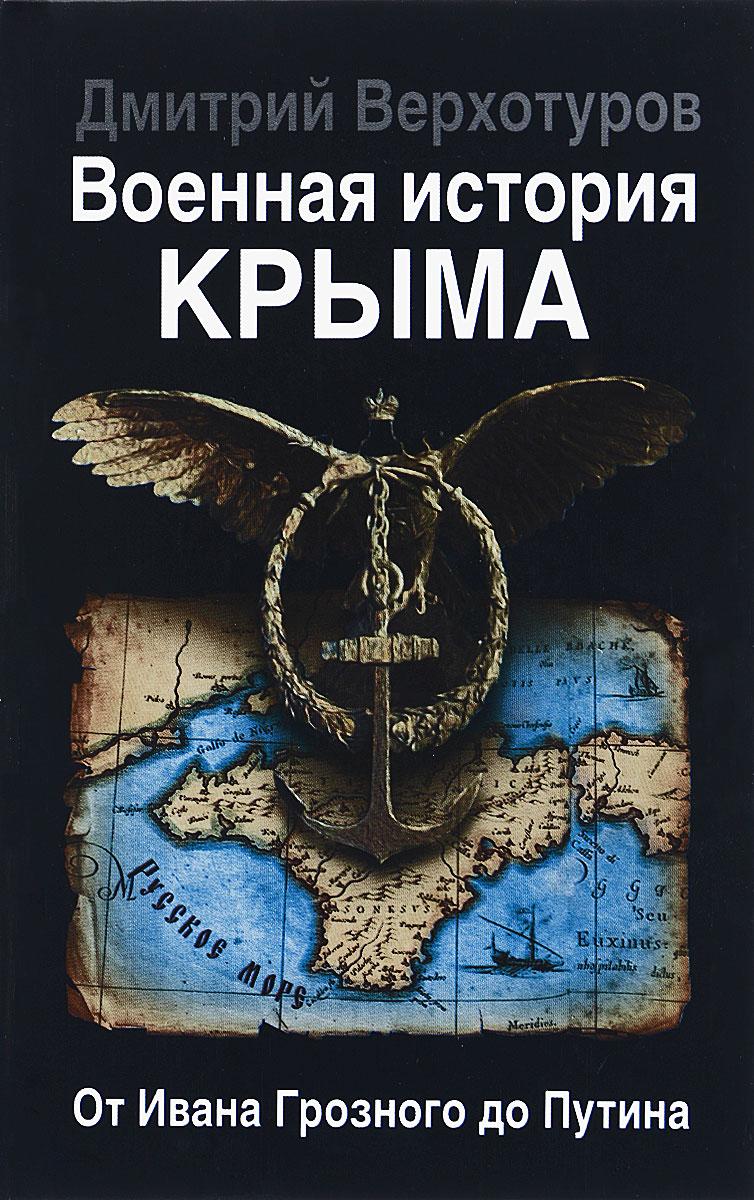 Военная история Крыма. От Ивана Грозного до Путина ( 978-5-9955-0831-1 )