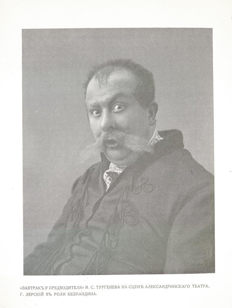 Ежегодник Императорских театров. Выпуск III, 1913 год