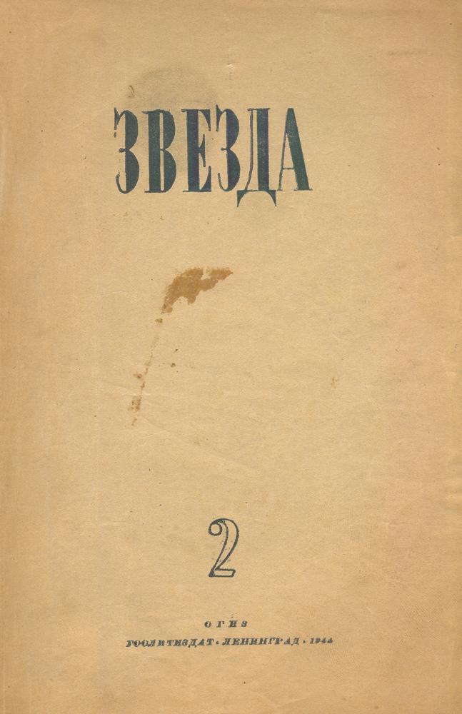Zakazat.ru: Звезда. №2