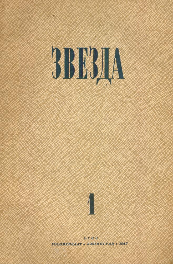 Zakazat.ru: Журнал Звезда. № 1, 1945 год