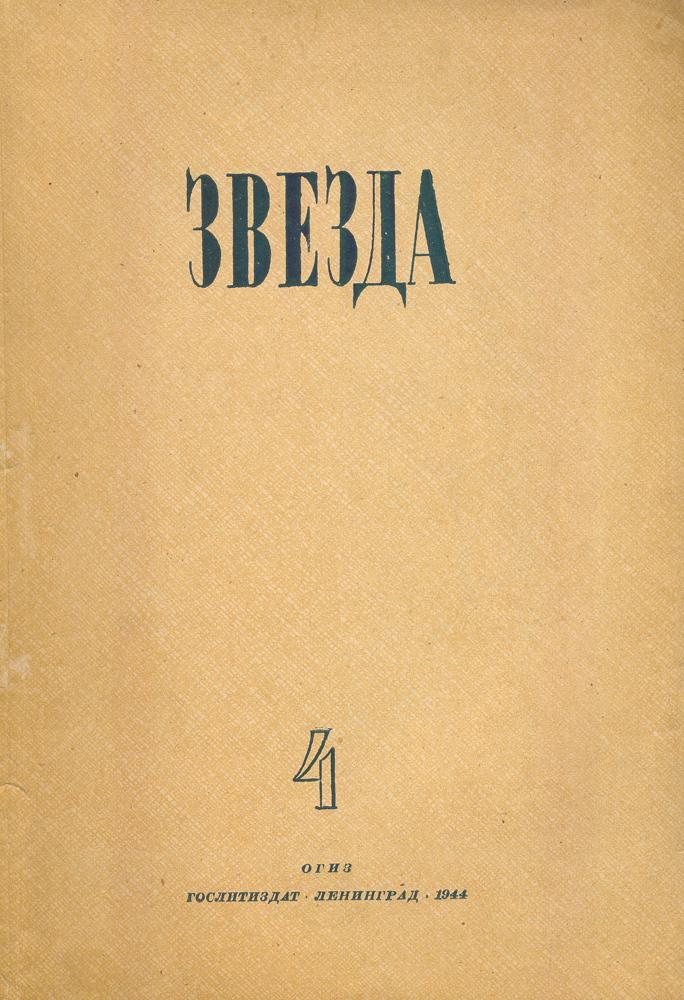 Zakazat.ru: Журнал Звезда. № 4, 1944 год