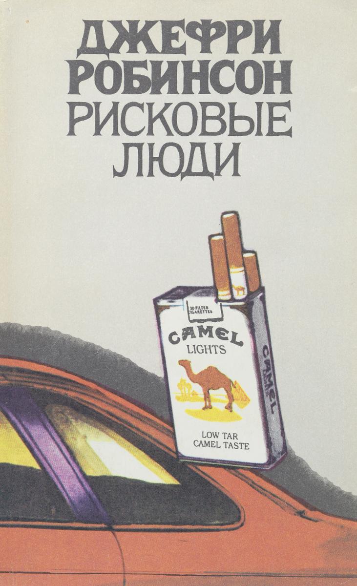 Джефри Робинсон. Избранные сочинения. В 5 томах. Том 2. Рисковые люди