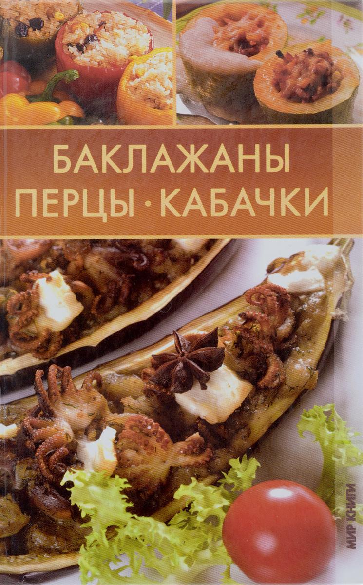 Баклажаны, перцы, кабачки