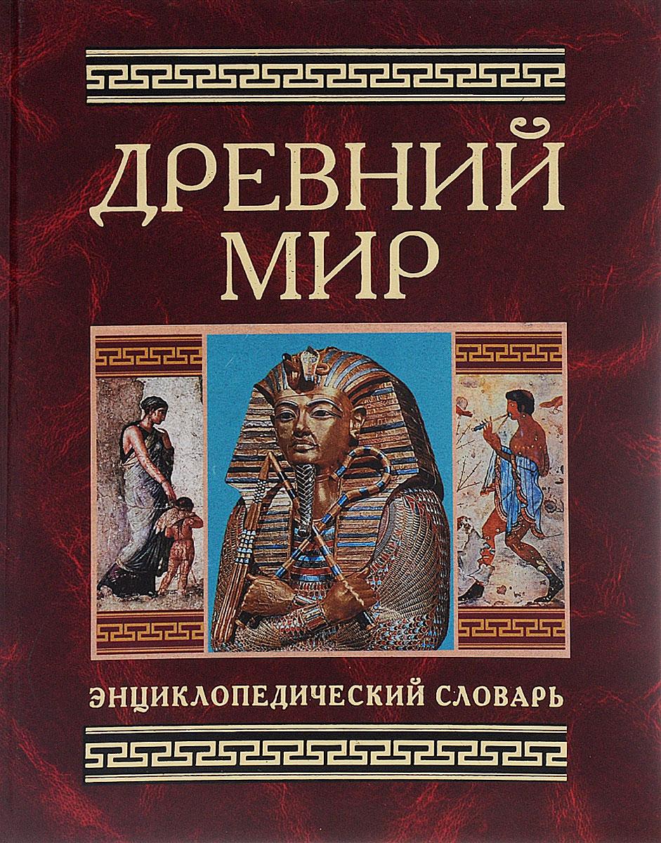 Древний мир. Энциклопедический словарь