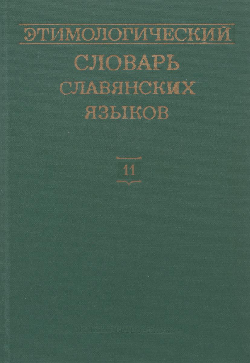 Этимологический словарь славянских языков. Выпуск 11
