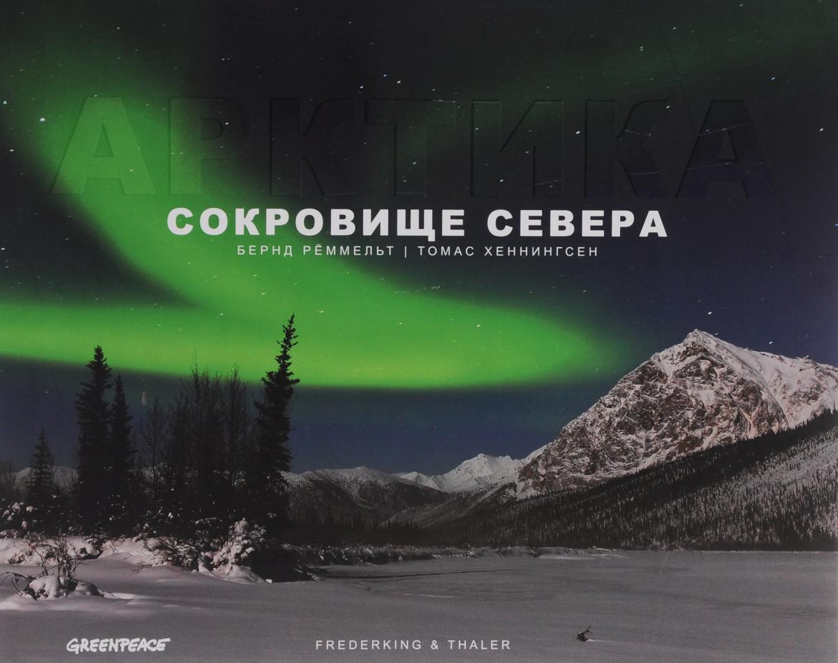 Арктика. Сокровище Севера
