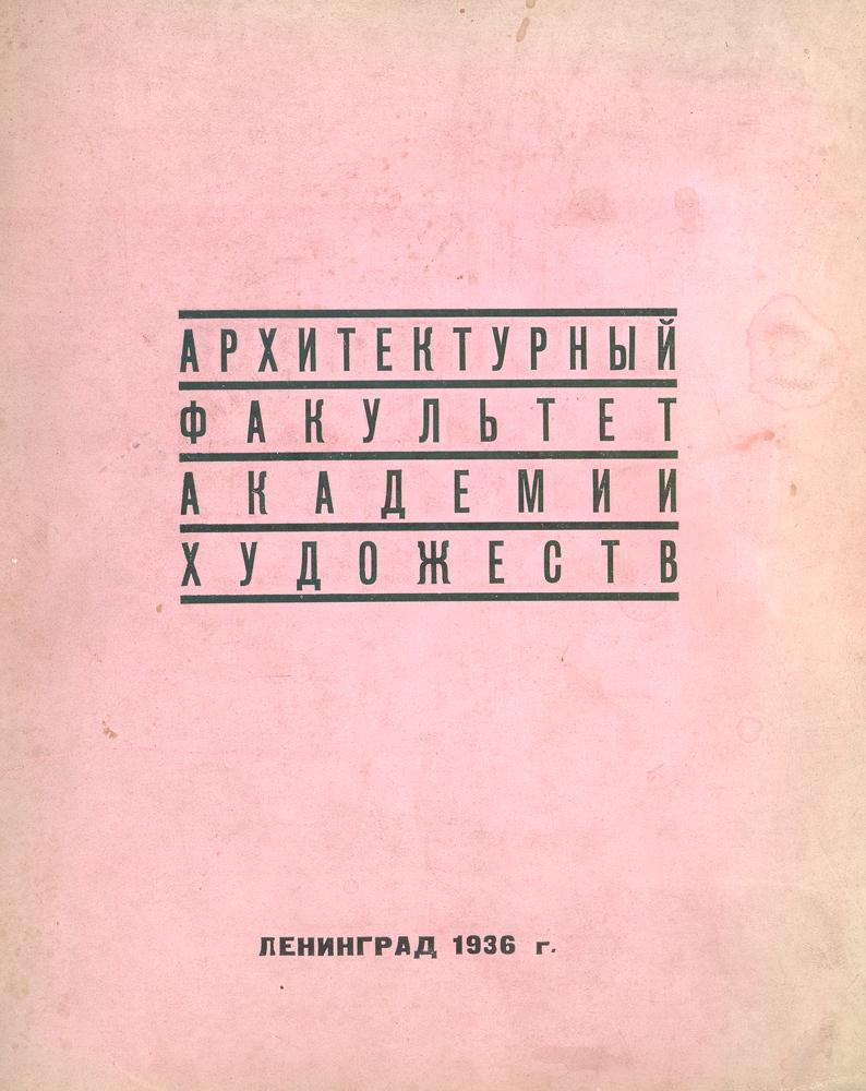 Архитектурный факультет Всероссийской Академии художеств. Сборник композиционных работ студентов