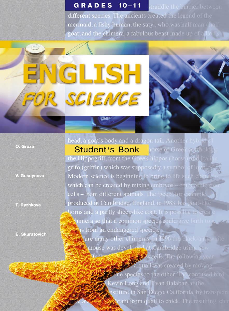 English for Science: 10-11 Grades: Student`s Book / Элективный курс. 10-11 класс профильной школы. Учебное пособие