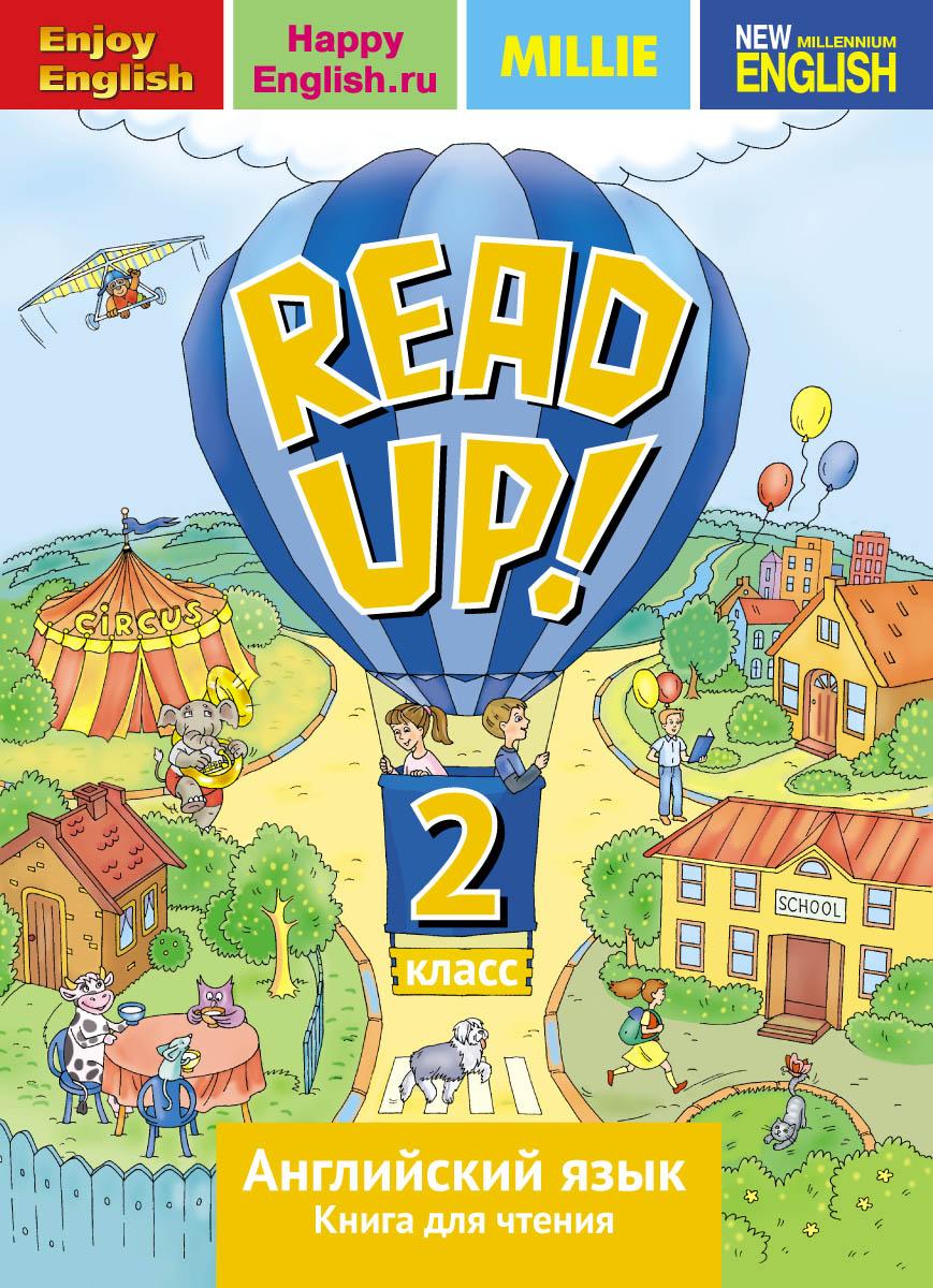 Read up! 2 / Английский язык. 2 класс. Книга для чтения. Учебное пособие