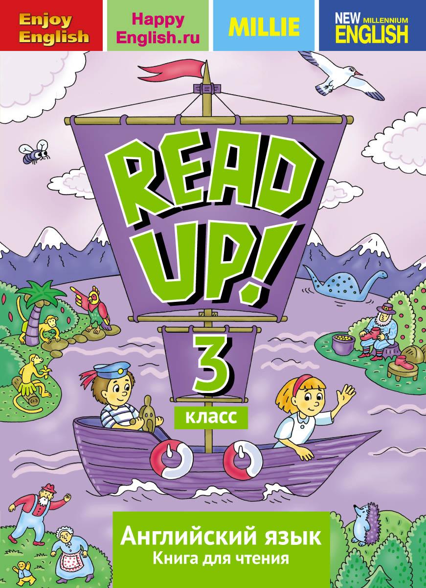 Read up! 3 /Английский язык. 3 класс. Книга для чтения. Учебное пособие