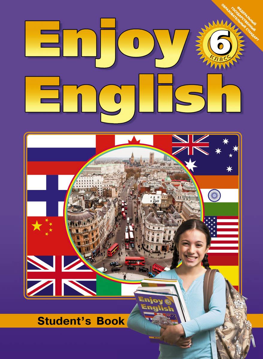 Enjoy English 6: Student`s Book / Английский с удовольствием. 6 класс. Учебник12296407Учебно-методический комплект Английский с удовольствием / Enjoy English для 6-го класса предназначен для обучения английскому языку учащихся общеобразовательных учреждений. Он входит в состав курса английского языка Английский с удовольствием, который охватывает начальную, основную и старшую школу (2-11-й классы), обеспечивая преемственность между различными этапами обучения английскому языку. В учебнике предусмотрено как развитие коммуникативных умений учащихся на английском языке во всех видах речевой деятельности (аудировании, говорении, чтении и письменной речи), так и развитие и воспитание детей средствами английского языка. Содержание учебника соответствует интересам учащихся 11-12 лет, учитывает их возрастные и психологические особенности. Учебник реализует современные требования федерального государственного стандарта общего образования. Учебник может быть использован в составе любой системы учебников.