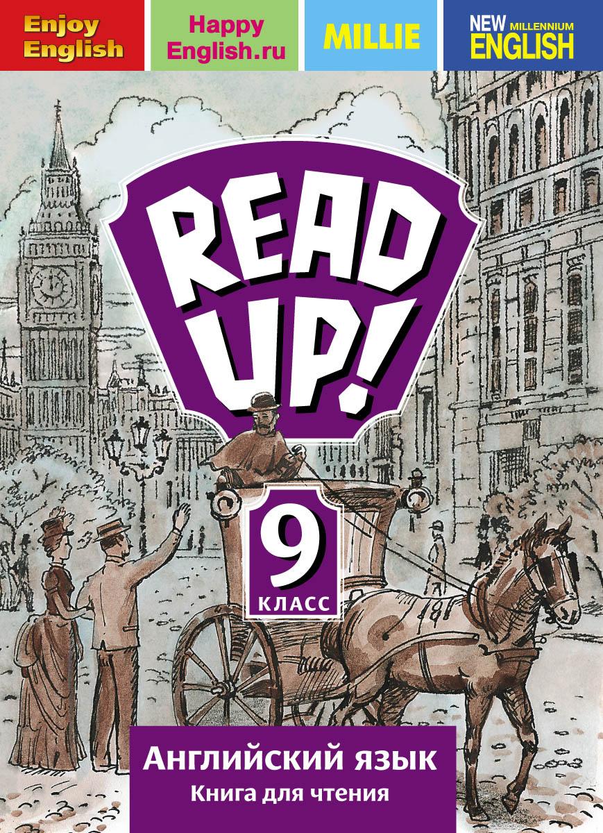 Read up! 9 / Английский язык. 9 класс. Книга для чтения. Учебное пособие