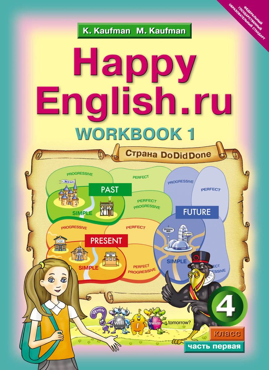 Happy English.ru 4: Workbook 1 / Английский язык. 4 класс. Рабочая тетрадь № 1