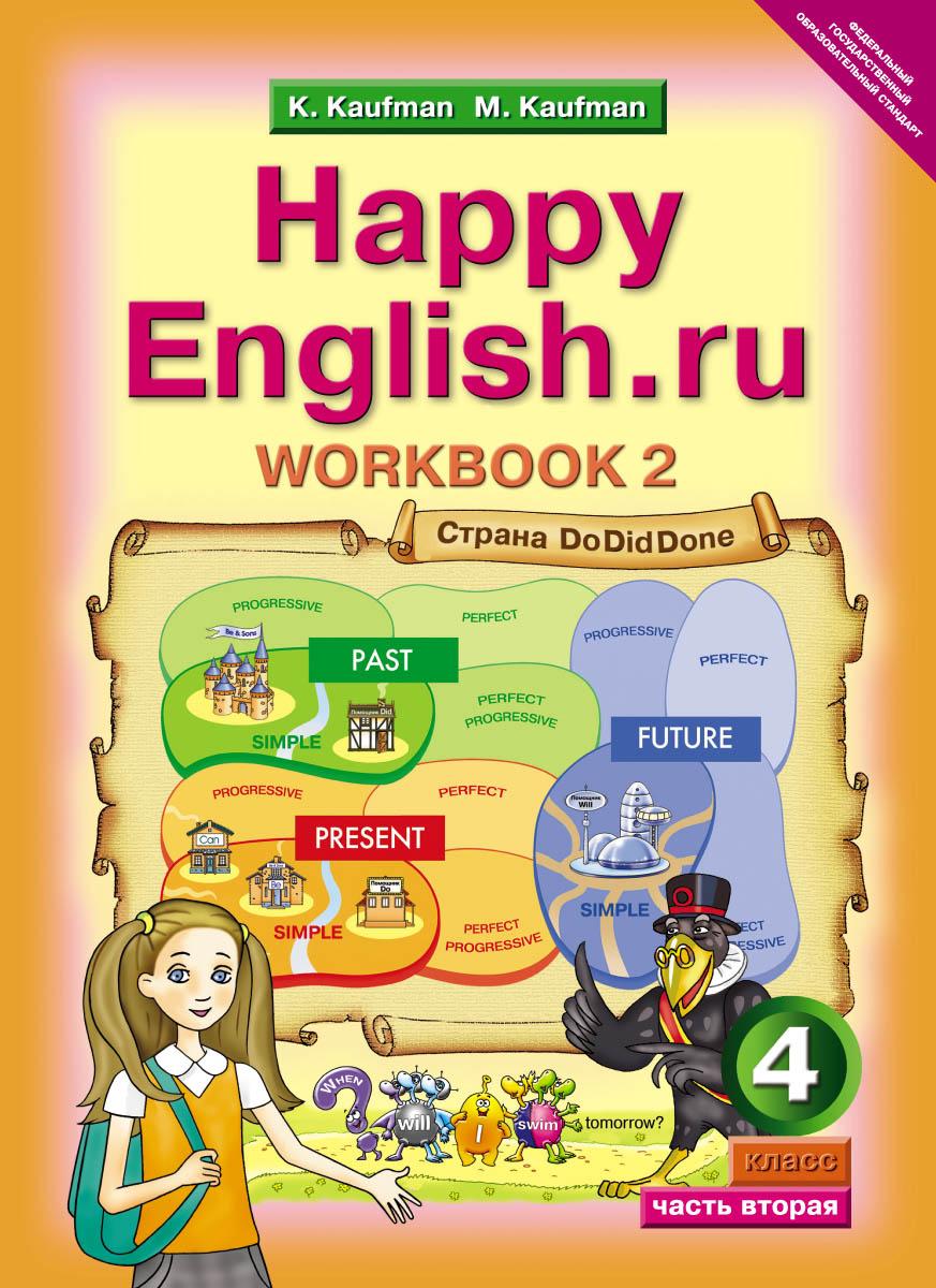 Happy English.ru 4: Workbook 2 / Английский язык. Счастливый английский.ру. 4 класс. Рабочая тетрадь №2