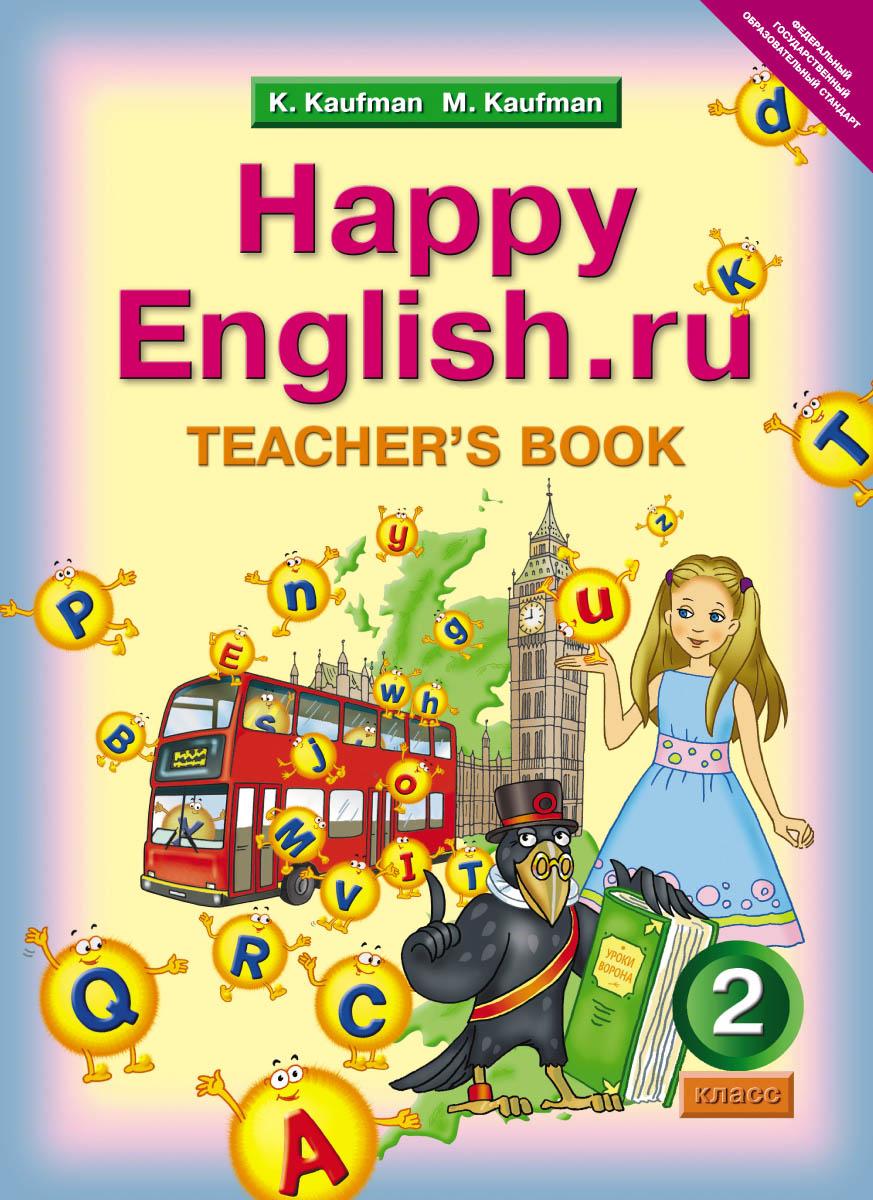 Happy English.ru 2: Teacher's Book / Английский язык. Счастливый английский.ру. 2 класс. Книга для учителя