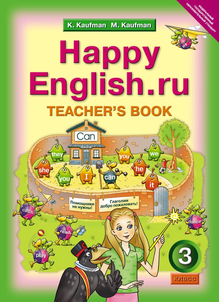 Happy English.ru 3: Teacher's Book / Английский язык. Счастливый английский.ру. 3 класс. Книга для учителя