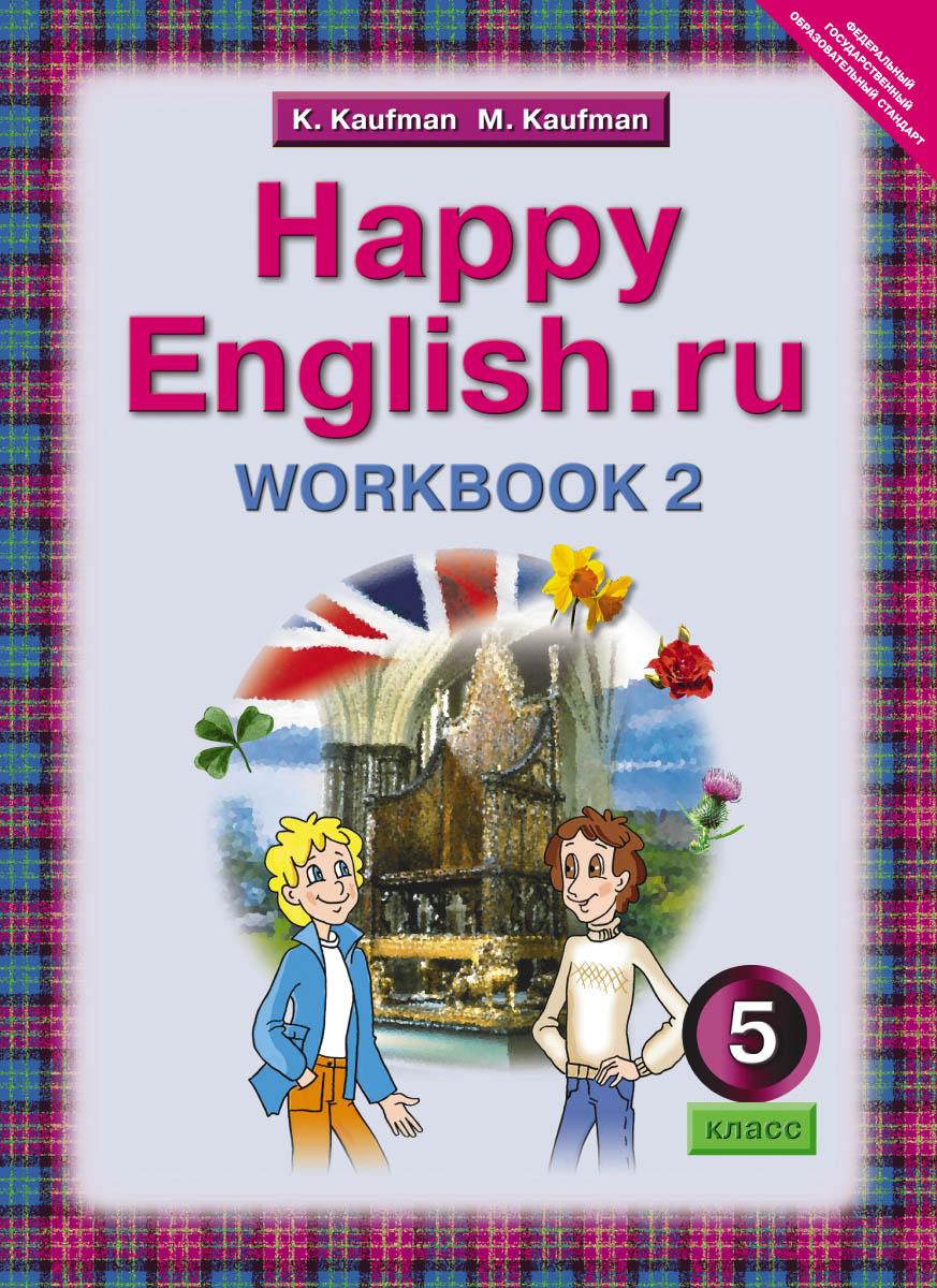 Happy English.ru 5: Workbook 2 / Английский язык. Счастливый английский.ру. 5 класс. Рабочая тетрадь №212296407Рабочие тетради №1,2 входят в состав УМК Счастливый английский.ру для 5-го класса. Предназначены для выполнения письменных заданий в классе и дома. В них помещены контрольно-тестовые задания разделов учебника. Каждая рабочая тетрадь также включает раздаточный материал, необходимый для работы на уроке (раздел Cut Out).