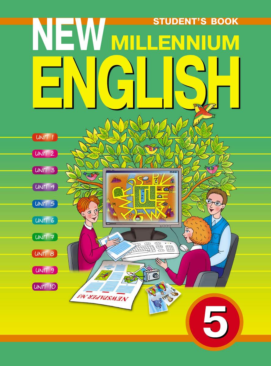New Millennium English 5:Student`s book / Английский язык нового тысячелетия. 5 класс. Учебник