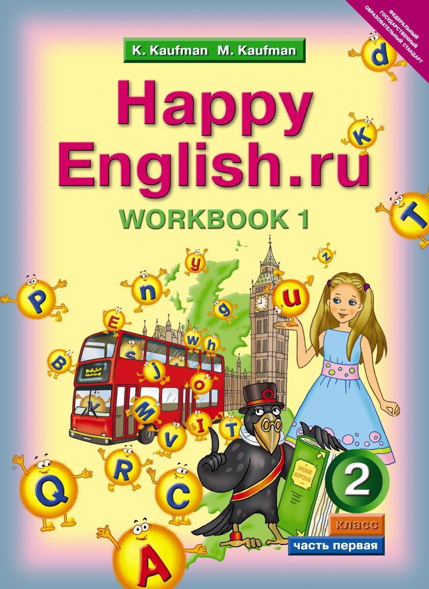 Happy English.ru 2: Workbook 1 / Английский язык. Счастливый английский.ру. 2 класс. Рабочая тетрадь №1