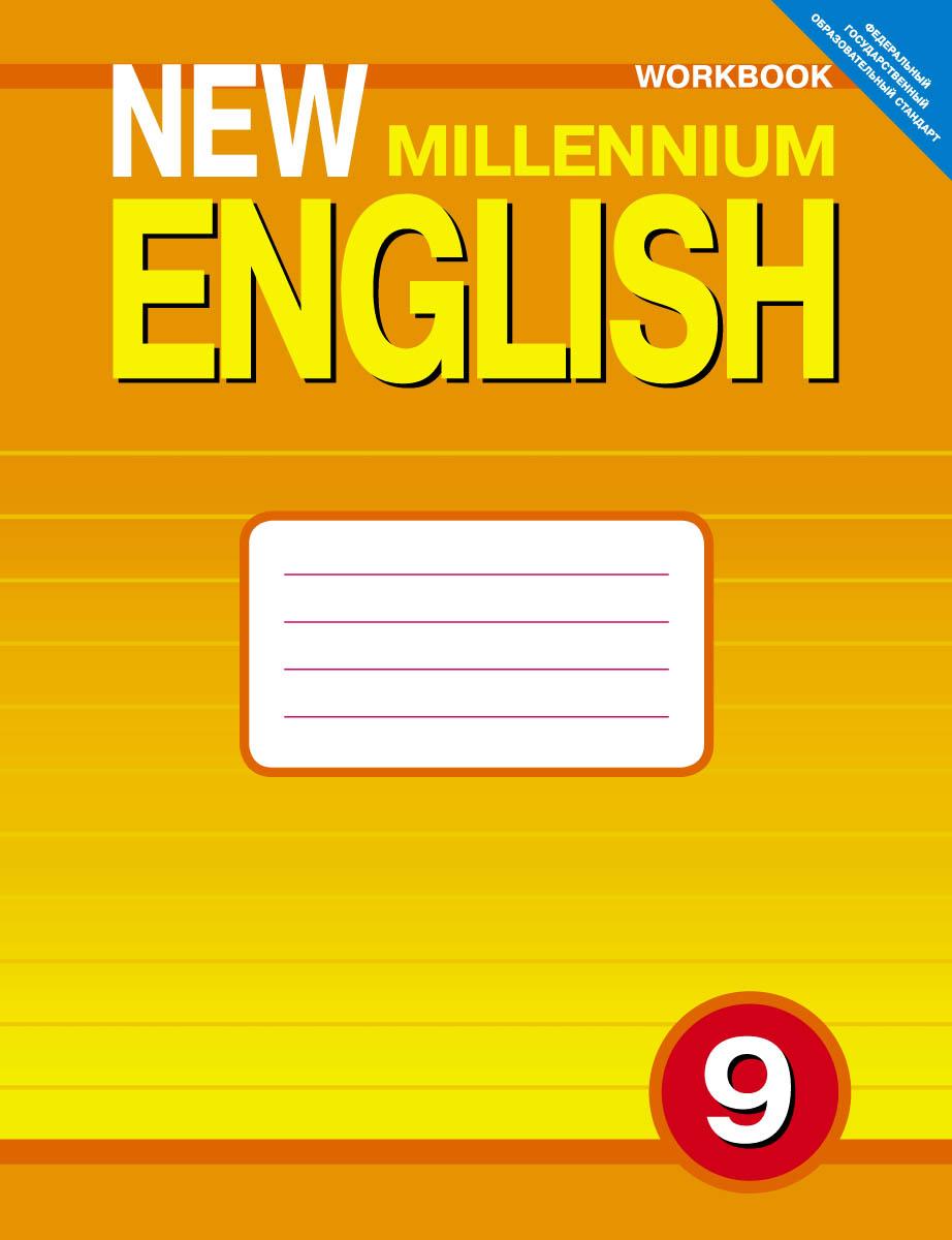 New Millennium English 9: Workbook / Английский язык. 9 класс. Рабочая тетрадь