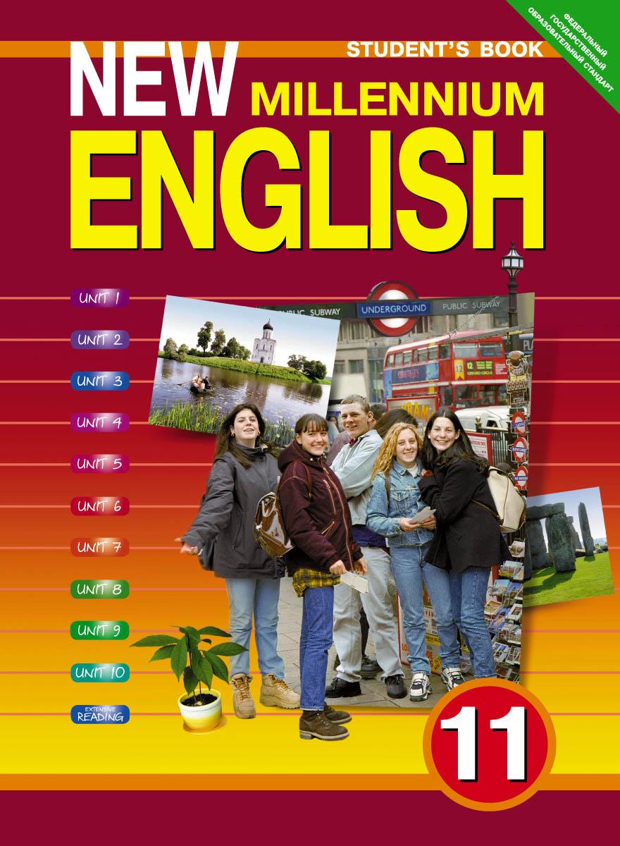 Скачать Решебники по Английскому языку New Millennium English
