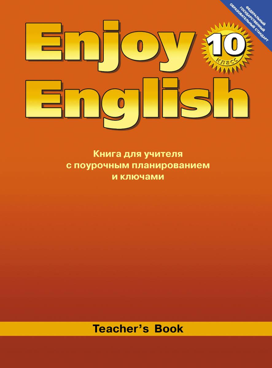 Enjoy English 10: Teacher's Book / Английский с удовольствием. 10 класс. Книга для учителя с поурочным планированием и ключами